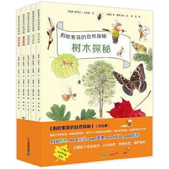 """蚂蚁索菲的自然探秘(精装全5册,介绍约400种生物,引领孩子认识自然、亲近自然、热爱自然!含""""树木探秘、花朵探秘、浆果探秘、蘑菇探秘、四季探秘"""") 瑞典文学院成员、林格伦奖得主,携手八十岁高龄自然画家,呈现生机勃勃、多姿多彩的大自然。树木、花朵、浆果、蘑菇、昆虫、小动物……介绍约400种生物,引领孩子亲近自然、认识自然、热爱自然。红帽子童书出品"""