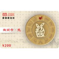 当当生肖卡-兔200元【收藏卡】