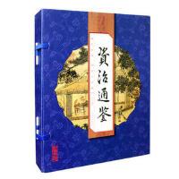 资治通鉴 (北宋) 司马光著 9787550252790 北京联合出版公司