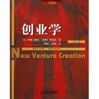 创业学(第6版)