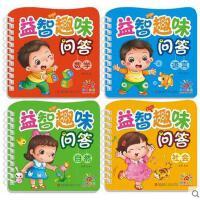 阳光宝贝益智趣味问答(全4册)语言社会自然问答 2-5岁宝宝益智游戏圈圈书 亲子互动亲子游戏 正版