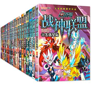 赛尔号战神联盟书1-22-23-24全套24册 赠卡片 6-12岁青少年儿童宇宙探险小说 小学生课外阅读书籍正版儿童读物 故事书儿童文学图书