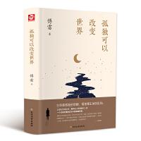 孤独可以改变世界 傅雷著 傅雷作品集 讲述其人生中所感悟到的智慧及对于学术造诣的心得体会 感悟人生畅销书籍