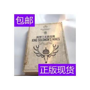 [二手旧书9成新]探险与传奇世界经典文学双语必读系列丛书:所罗? 正版旧书,没有光盘等附赠品。