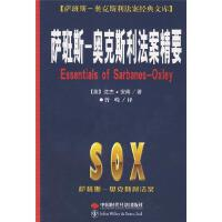 萨班斯-奥克斯利法案精要[美]沈杰・安南 中国时代经济出版社