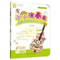 小小演奏家:古典吉他�p松入�T3