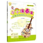 小小演奏家:古典吉他轻松入门3