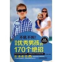 培养优秀男孩的170个绝招(实操案例版) 九天科技