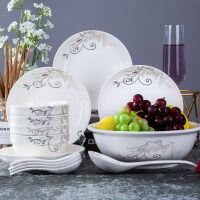18头4碗4盘4勺1汤锅1大勺4筷子景德镇瓷碗筷陶瓷器吃饭碗盘子餐具套装