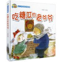 全新正版图书 吃糖瓜的老爷爷 徐滟 河北少年儿童出版社 9787559514592 人天图书专营店
