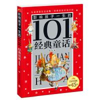 皇冠珍藏版・影响孩子一生的101个经典童话(注音版):银色卷
