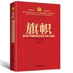 不忘初心  牢记使命:旗帜――新时代中国特色社会主义伟大旗帜(学习贯彻党的十九大精神重点主题图书)