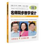 名师同步教学设计・小学语文五年级 上册(统编语文教材教师用书)