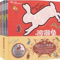 彼得兔经典故事 套装全8册 3-10岁儿童注音版读物 绘本童话书 美绘注音版英国乃至世界卡通史 毕翠克丝波特 南京大学