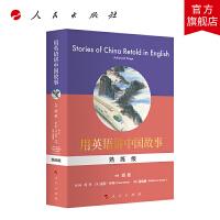 用英语讲中国故事(熟练级) 人民出版社