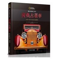 包邮台版 国家地理精工系列 经典古董车 1920-1960年代的名车传奇 瑟巴斯提���Z.�_��威提 9789578722