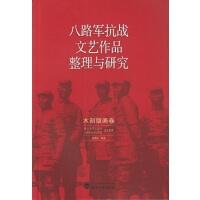 八路军抗战文艺作品整理与研究(木刻版画卷)