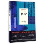 猜疑(乔治・西默农推理小说系列)