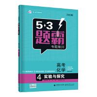 曲一线 高考化学 4实验与探究 53题霸专题集训2020版 适用年级:高一高二高三 五三