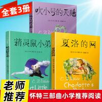 怀特三部曲 夏洛的网 吹小号的天鹅 精灵鼠小弟全套3册 6-8-9-12岁小学生课外书籍故事图书课外阅读读物书目