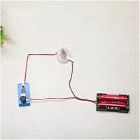儿童科学实验玩具 科技小制作小学生电路灯座开关灯泡 导线电池盒