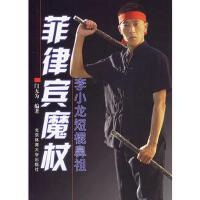 【二手旧书9成新】 菲律宾魔杖(李小龙短棍鼻祖) 闫无为 9787811004441 北京体育大学出版社