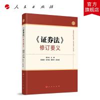 《证券法》修订要义 人民出版社