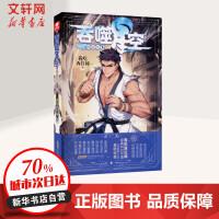 吞噬星空 典藏版 7 安徽文艺出版社