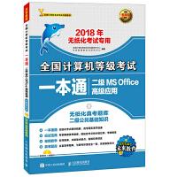 全国计算机等级考试一本通 二级MS Office高级应用(附光盘) 2018年无纸化考试专用