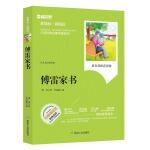 傅雷家书(新课标・新阅读)