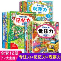 全套12册 专注力训练书 幼儿3-4-5-6-7岁益智游戏全脑开发思维训练书籍 儿童注意力观察力记忆力包邮图书宝宝幼儿园学前班智力脑力