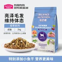 麦富迪宠物猫粮佰萃成猫粮2.5kg通用型猫粮