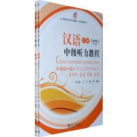 汉语中级听力教程(下册全二册)附光盘