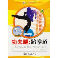 青少年阳光快乐体育丛书:功夫腿.跆拳道