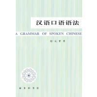 汉语口语语法