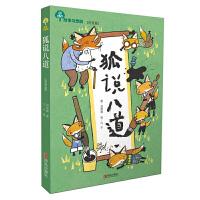 故事奇想树・狐说八道(注音版)