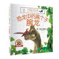 科普童话绘本馆*恐龙中的高个子腕龙