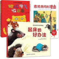 全3册 收拾房间的理由+把坏脾气收起来+起床的好办法 情绪管理生活常识行为习惯培养幼儿童绘本图书畅销绘本故事阅读物图画