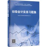 初级会计实务习题集 立信会计出版社