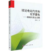续论电动汽车和化学蓄电--杨裕生院士文集