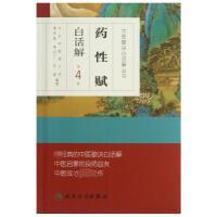 药性赋白话解(第4版)/中医歌诀白话解丛书