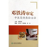 邓铁涛审定中医简便廉验治法