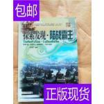 [二手旧书9成新]百科大讲堂:探索发现 陆战霸主【馆藏】 /王晓