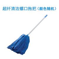 【新品特惠】拖把木地板清洁拖布吸水地拖墩布水拖把超细纤维拖把水拖 完整拖把【随机色】 预售一周后发货