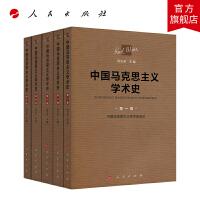 中国马克思主义学术史(全五卷)