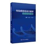 传染病现场流行病学调查案例解析(培训教材)