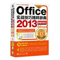 【包邮】Office实战技巧精粹辞典2013(附光盘超值双色板) 王国胜 Office 2013实战技巧精粹辞典 Wo