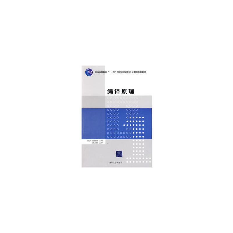 编译原理(计算机系列教材) 9787302197447 陈英 清华大学出版社 【正版现货,下单即发】有问题随时联系或者咨询在线客服!