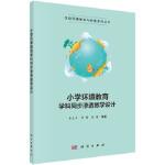 【BF】小学环境教育学科同步渗透教学设计