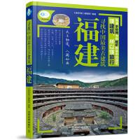 寻找中国最美古建筑 福建